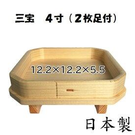 【国産】木製 三宝 4寸【2枚足付】吉野桧 日本製