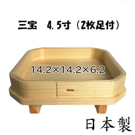 【国産】木製 三宝 4.5寸【2枚足付】吉野桧 日本