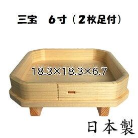 【国産】木製 三宝 6寸【2枚足付】吉野桧 日本製