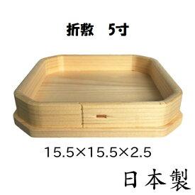【国産】木製 三宝 5寸【皿のみ】折敷 吉野桧 日本製