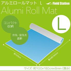 【ユーザー】アルミ ロールマット L 180×100cm レジャーシート クッション ピクニックシート