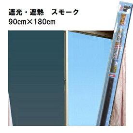 【ユーザー】省エネ 節電 窓シート スモーク 90×180 1本入 日よけ UVカット 遮光シート 断熱シート
