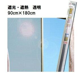 【ユーザー】省エネ 節電 窓シート 透明 90×180 1本入 日よけ UVカット 遮光シート 断熱シート