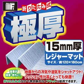 【ユーザー】120×180cm 省エネ 極厚 アルミレジャーマット 折りたたみ レジャーシート 厚手 クッション グランドエイト15mm アルミマット