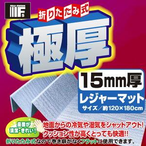 【ユーザー】極厚 120×180cm アルミ レジャーマット 折りたたみ レジャーシート 厚手 クッション グランドエイト アルミマット