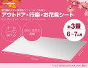 【ユーザー】レジャーシート ピクニックシート お花見シート 行楽シート 3畳サイズ (180×240cm)【RCP】