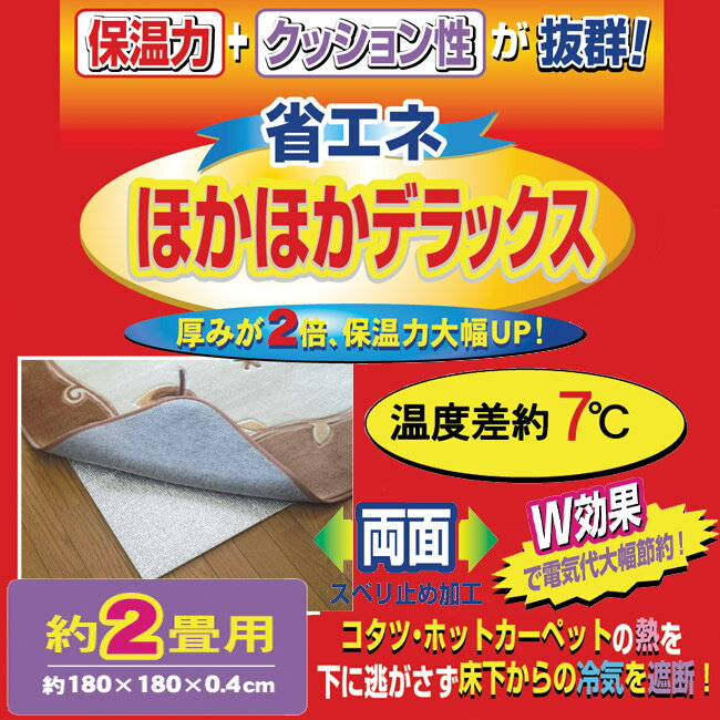 【在庫限り】【ユーザー】ほかほか デラックス 4mmタイプ 2畳サイズ 断熱シート 保温シート 【RCP】