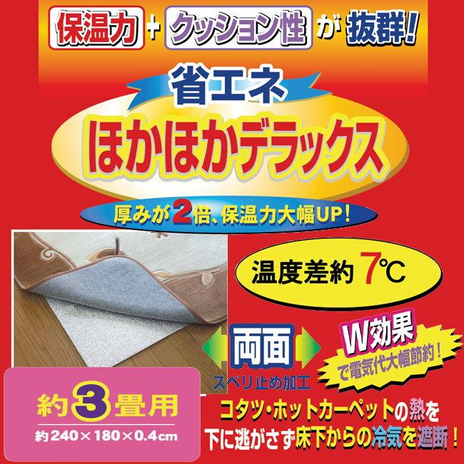 【ユーザー】ほかほかデラックス 4mmタイプ 3畳サイズ 断熱シート 保温シート 【RCP】