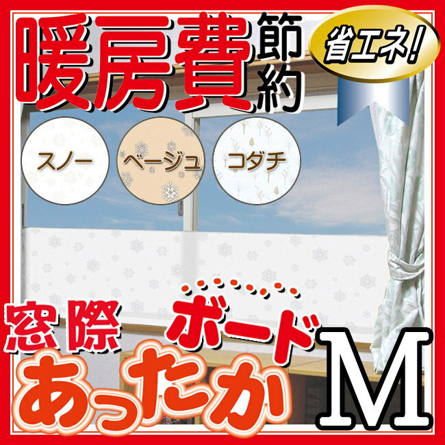 【ユーザー】 節電 窓際あったかボード ライトスリム M 断熱シート 【RCP】