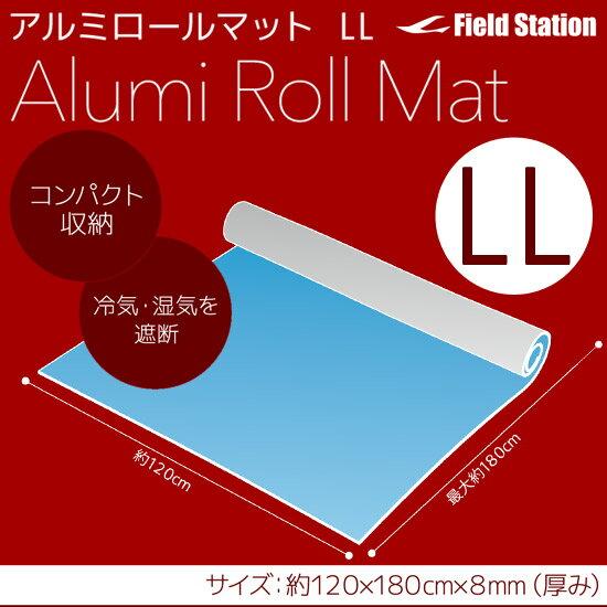 【ユーザー】アルミ ロールマット LL 180×120cm レジャーシート クッション ピクニックシート 【RCP】