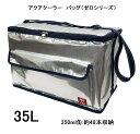 【ユーザー】アクアクーラー ゼロ(ZERO)【35L】 クーラーバッグ クーラーボックス 保冷バッグ (350ml缶:約48本収…