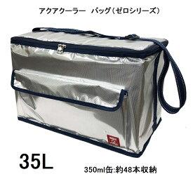 【ユーザー】アクアクーラー ゼロ(ZERO)【35L】 クーラーバッグ クーラーボックス 保冷バッグ (350ml缶:約48本収納可能)お弁当 デリバリー 宅配