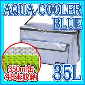 【ユーザー】アクアクーラー ブルー 【35L】 クーラーバッグ クーラーボックス 保冷バッグ (350ml缶48本収納可能)