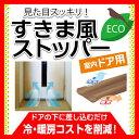 【ユーザー】すきま風 ストッパー ドア用