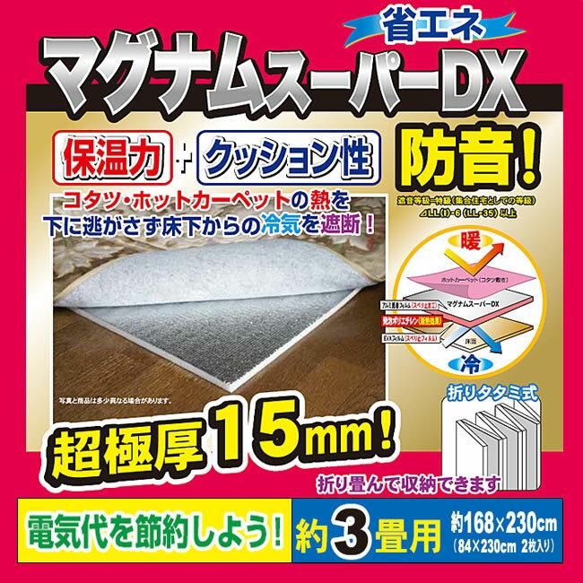 【ユーザー】マグナム 約3畳用 ほかほか スーパー DX デラックス 超 極厚マット 15mmタイプ あったか 断熱シート 【RCP】