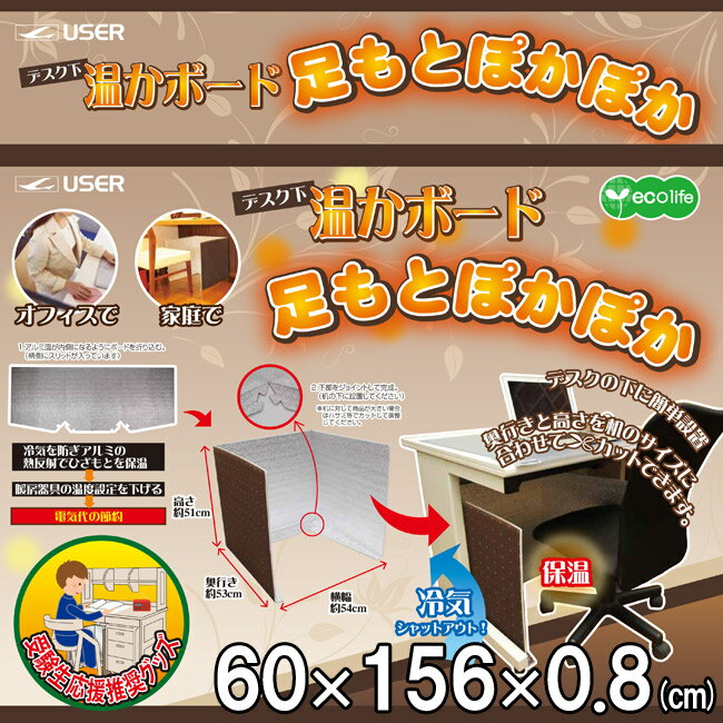 【ユーザー】デスク下温かボード【チョコ】省エネ 節電 足元あったか 断熱シート 床 カーペット デスク周り 温か【RCP】