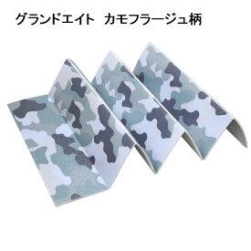 【ユーザー】グランドエイト カモフラージュ 折りたたみ レジャーマット アルミマット (厚み:8mmタイプ)