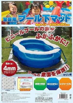【ユーザー】プール下マットマリン柄(約180×180cm)※青のプール・ホースはついていません。