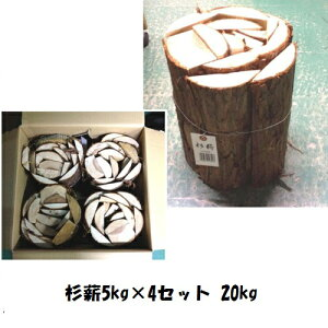 【永田金網】燃料用 針金巻き 乾燥剤 杉薪5kg×4セット 20kg 日本産 スギ 薬品・塗料付着なし 防災用品