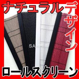 【選べる8色】和の彩りにこだわった オシャレ すだれ 小窓用(幅44×長さ80cm) 日よけ スクリーン