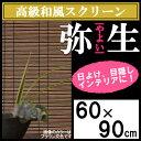 【選べる3色】和風スクリーン 弥生  小窓用(幅60×長さ90) すだれ 和 アジアン 窓 小窓 カーテン【屋内・屋外兼用】…