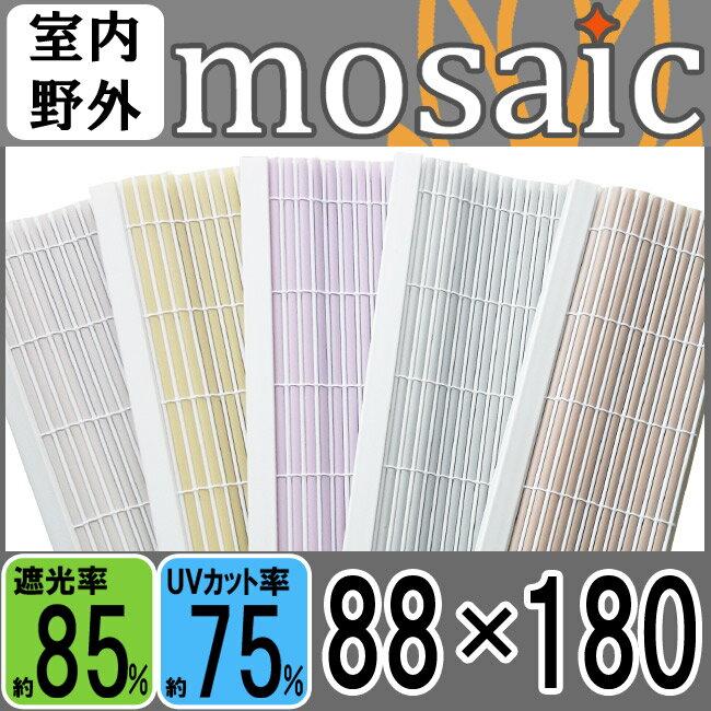 【選べる5色】モザイク(幅88×高さ180)【mosaic88180】【巻上器:別売】遮光カーテン すだれ おしゃれ 日よけ ロールスクリーン ロールアップ