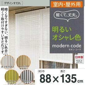 【選べる4色】モダンコーデ (幅88×長さ135cm)【巻上器:別売】 デザイン すだれ