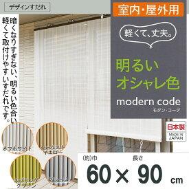 【選べる4色】モダンコーデ 小窓用 (幅60×長さ90cm) デザイン すだれ