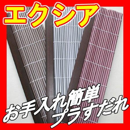 【選べる3色】エクシア 小窓用 (幅60×長さ90) 遮光カーテン すだれ 小窓 おしゃれ カーテン 日よけ スクリーン
