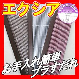 【選べる3色】エクシア (幅88×長さ180)【巻上器(M-1)付き】遮光カーテン すだれ おしゃれ カーテン 日よけ ロールスクリーン ロールアップ