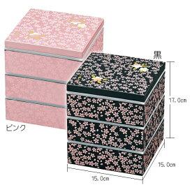 【正和】 【宇野千代】シール付 5.0 大和三段重箱【三段】【雅桜】(ピンク/黒) 日本製 おせち