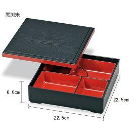 【正和】7.5 松花堂 弁当箱 DX【一段】仕切付【黒渕朱】日本製