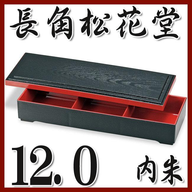 【正和】12.0 長角 松花堂 弁当箱 DX【一段】仕切付【内朱】日本製 おせち ランチボックス【RCP】