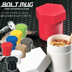 【正和】 ボルトマグ サラダボトル お弁当箱 ランチボックス 【BOLT MUG】