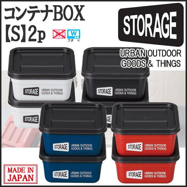 【正和】STORAGE コンテナBOX【S】【2P】食洗機対応 お弁当箱 ランチボックス アウトドア お出かけ【ストレージ】【RCP】