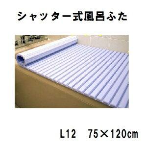 【東プレ】シャッター式 L12 (75×120) 風呂ふた 風呂蓋 ブルー 風呂用品