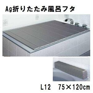 【東プレ】折りたたみ Ag 抗菌 L12 (75×120cm用)銀 風呂蓋 風呂ふた バス用品