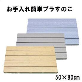 【東プレ】 お風呂 マット すのこ 5080(50×80cm)プラすのこ 風呂 和風すのこ カラーすのこ ハード スノコ