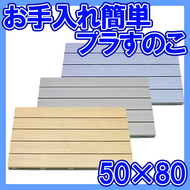 【東プレ】 お風呂 マット すのこ 5080(50×80cm)プラすのこ 風呂 和風すのこ カラーすのこ ハード スノコ【RCP】