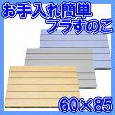 【東プレ】 お風呂 マット すのこ 6085(60×85cm)プラすのこ 風呂 和風すのこ カラーすのこ ハード スノコ【RCP】