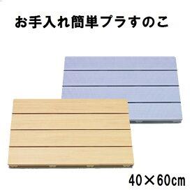 【東プレ】 お風呂 マット すのこ 4060(40×60cm)プラすのこ 風呂 和風すのこ カラーすのこ ハード スノコ