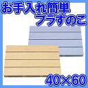 【東プレ】 お風呂 マット すのこ 4060(40×60cm)プラすのこ 風呂 和風すのこ カラーすのこ ハード スノコ【RCP】