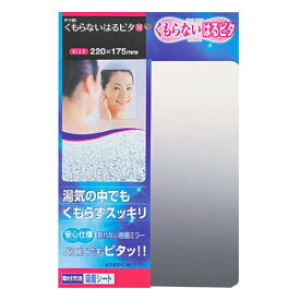 【東プレ】浴室・洗面所に 割れない樹脂ミラー くもらないはるピタ (M) 軽量ミラー F-196 取付簡単