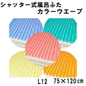 【東プレ】シャッター式 風呂ふた カラーウェーブ L12(75×120cm用) バス用品 風呂蓋