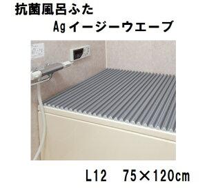 【東プレ】シャッター式 抗菌 風呂ふた Ag イージーウェーブ L12 (75×120cm用) 風呂蓋 銀 バス用品