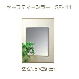 【東プレ】割れない セーフティーミラー SS SF-11(W21.5×H29.5) 浴室 洗面台 鏡 耐衝撃 軽量