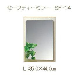 【東プレ】割れない セーフティーミラー L SF-14 (W35.0×H44.0) 浴室 洗面台 鏡 耐衝撃 軽量