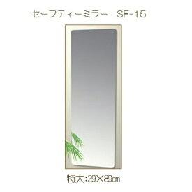 【東プレ】割れない セーフティーミラー 特大 SF-15 (W29.0×H89.0) 浴室 洗面台 鏡 耐衝撃 軽量