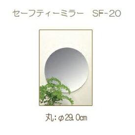 【東プレ】割れない セーフティーミラー 丸 SF-20 (直径29.0) 浴室 洗面台 鏡 耐衝撃 軽量