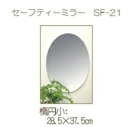 【東プレ】割れない セーフティーミラー 楕円小 SF-21 (W28.5×H37.5) 浴室 洗面台 鏡 耐衝撃 軽量